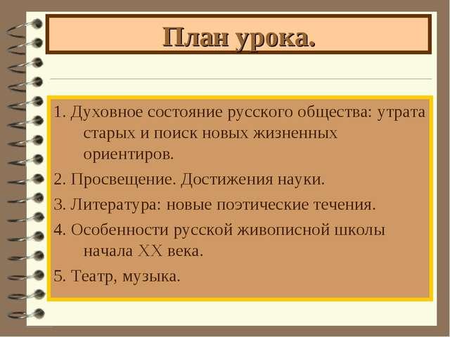 План урока. 1. Духовное состояние русского общества: утрата старых и поиск но...
