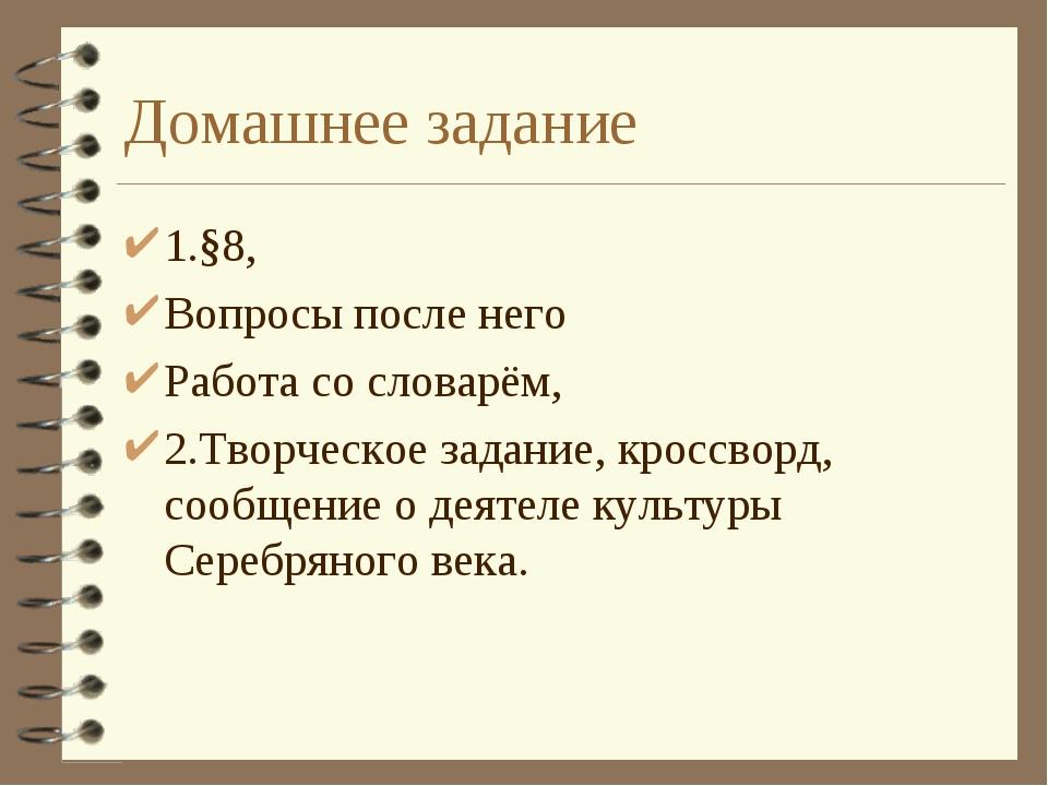 Домашнее задание 1.§8, Вопросы после него Работа со словарём, 2.Творческое за...