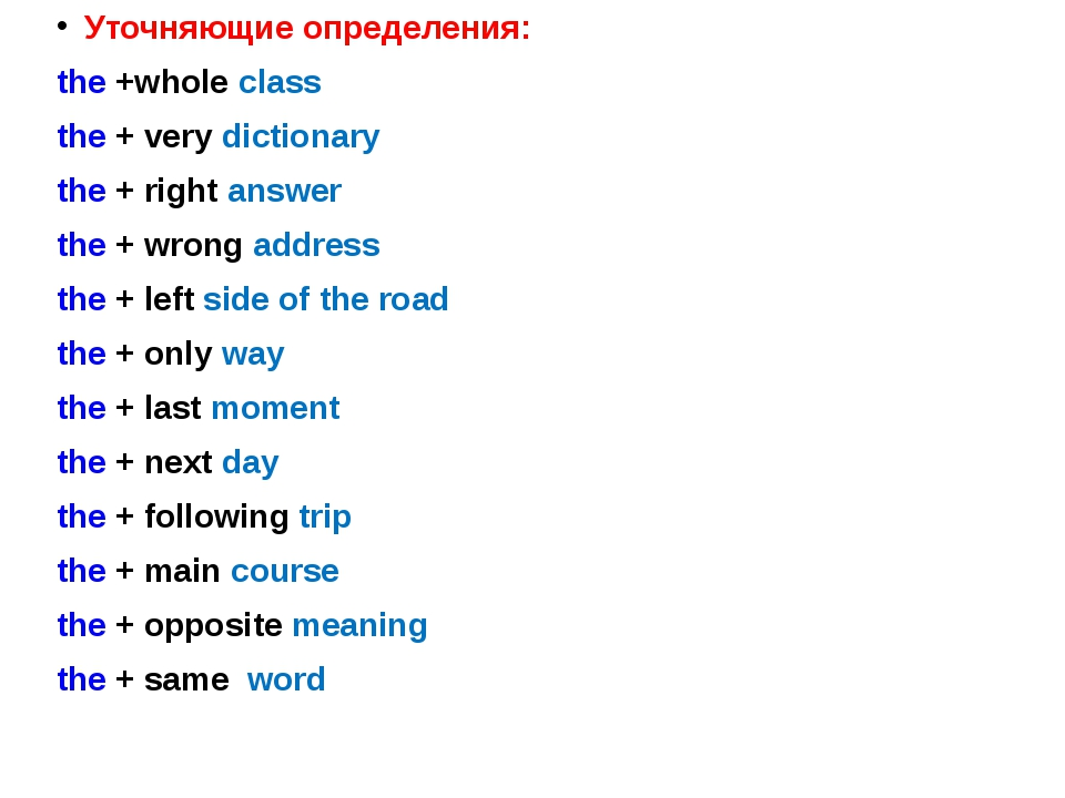 Уточняющие определения: the +whole class the + very dictionary the + right an...