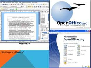 Openоffice http://ru.openoffice.org/