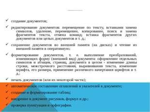 Основные функции текстовых процессоров создание документов; редактирование до