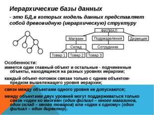 Иерархические базы данных имеется один главный объект и остальные - подчиненн