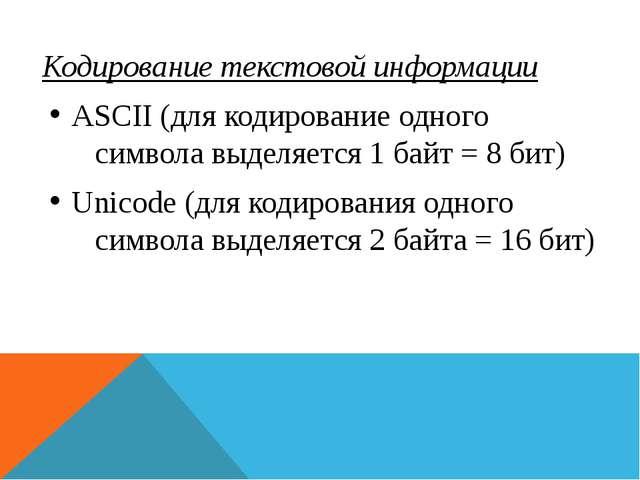 Кодирование текстовой информации ASCII (для кодирование одного символа выделя...