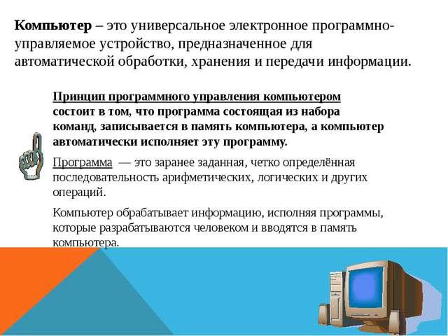 Компьютер – это универсальное электронное программно-управляемое устройство,...