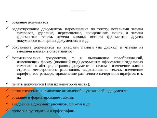 Основные функции текстовых процессоров создание документов; редактирование до...