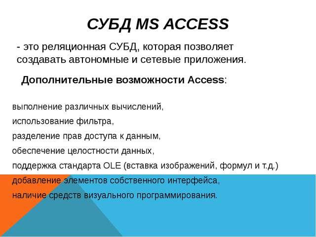 СУБД MS ACCESS выполнение различных вычислений, использование фильтра, раздел...