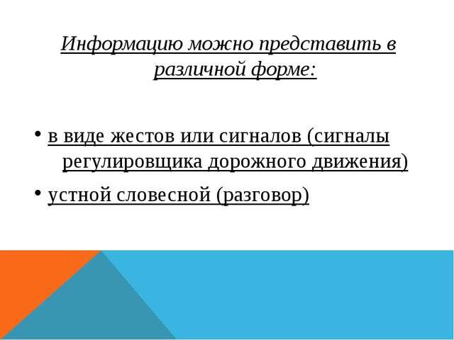 Информацию можно представить в различной форме: в виде жестов или сигналов (с...