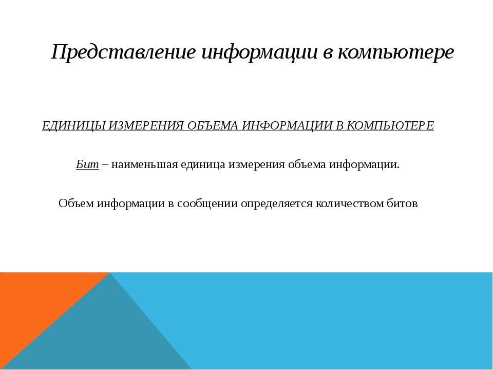 Представление информации в компьютере ЕДИНИЦЫ ИЗМЕРЕНИЯ ОБЪЕМА ИНФОРМАЦИИ В К...