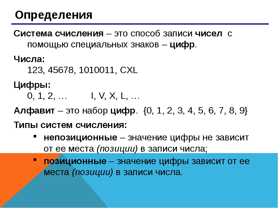 Определения Система счисления – это способ записи чисел с помощью специальны...