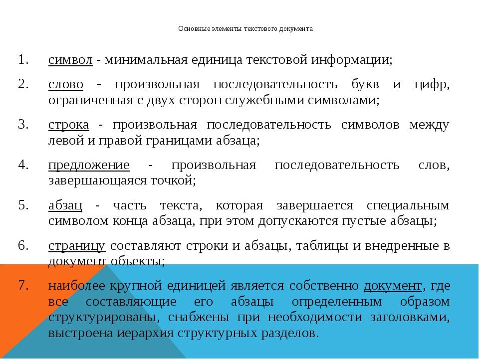 Основные элементы текстового документа символ - минимальная единица текстовой...