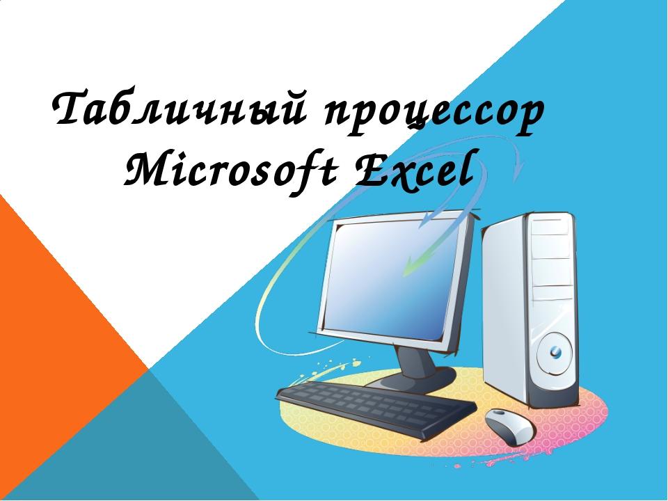 Табличный процессор Microsoft Excel