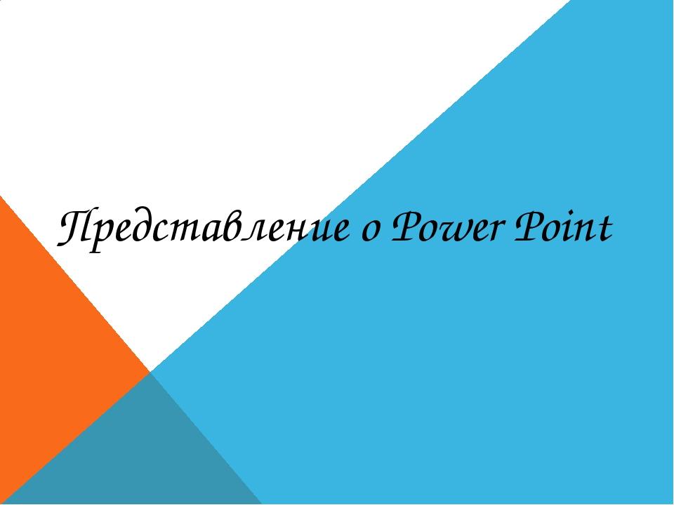 Представление о Power Point