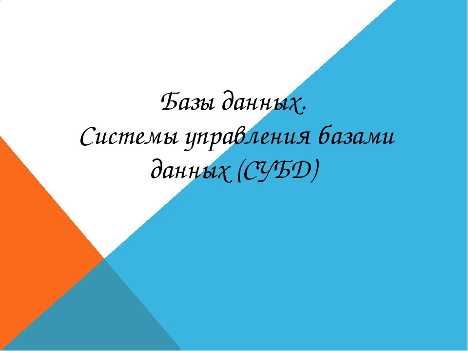 Базы данных. Системы управления базами данных (СУБД)