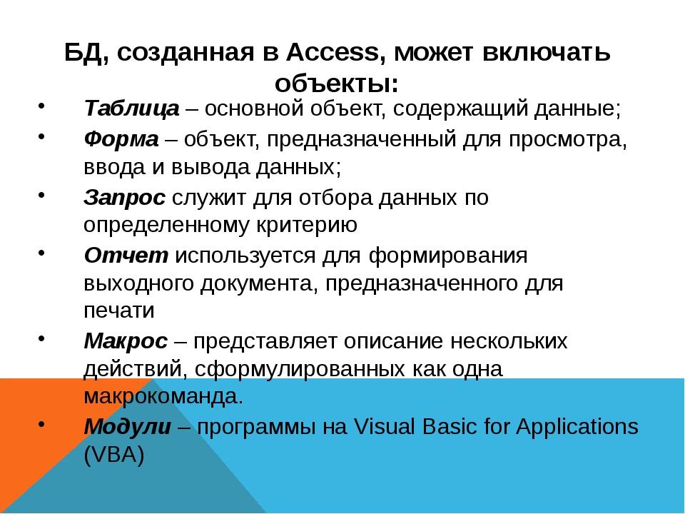 БД, созданная в Access, может включать объекты: Таблица – основной объект, со...
