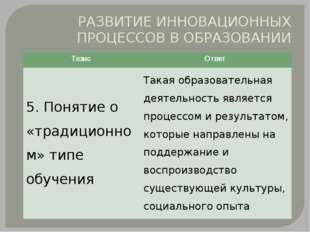 РАЗВИТИЕ ИННОВАЦИОННЫХ ПРОЦЕССОВ В ОБРАЗОВАНИИ Тезис Ответ 5. Понятие о «трад