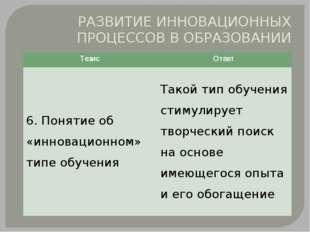 РАЗВИТИЕ ИННОВАЦИОННЫХ ПРОЦЕССОВ В ОБРАЗОВАНИИ Тезис Ответ 6. Понятие об «инн