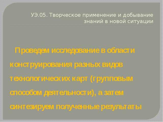 УЭ.05. Творческое применение и добывание знаний в новой ситуации Проведем исс...