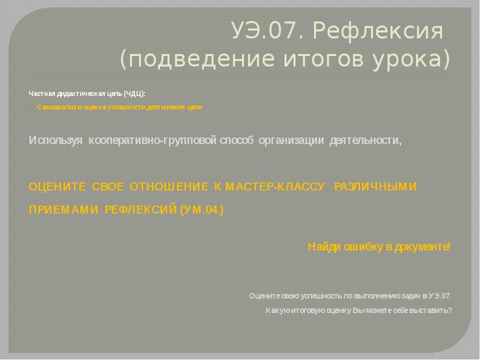 УЭ.07. Рефлексия (подведение итогов урока) Частная дидактическая цель (ЧДЦ):...