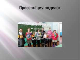 Презентация поделок