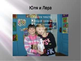 Юля и Лера