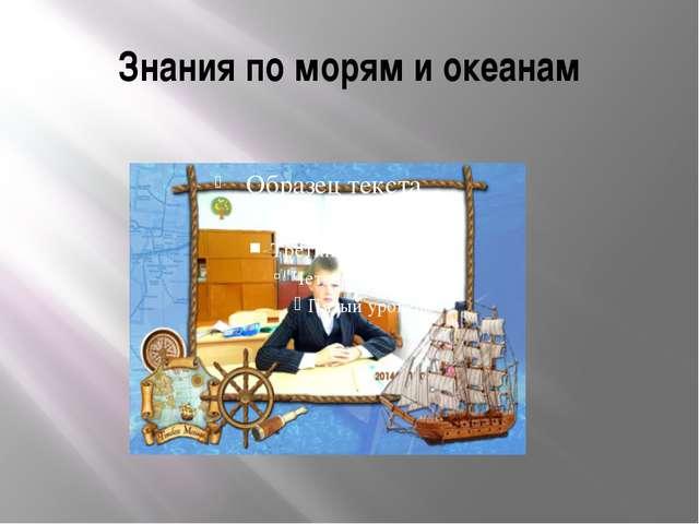 Знания по морям и океанам