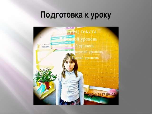 Подготовка к уроку