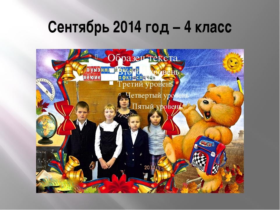 Сентябрь 2014 год – 4 класс