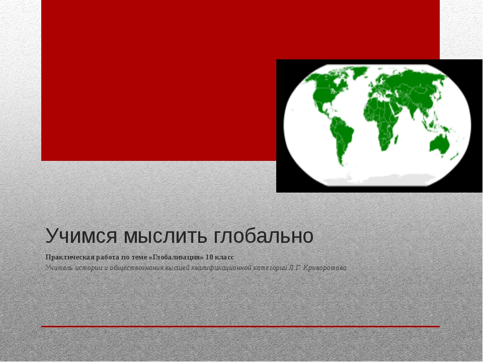 Учимся мыслить глобально Практическая работа по теме «Глобализация» 10 класс...