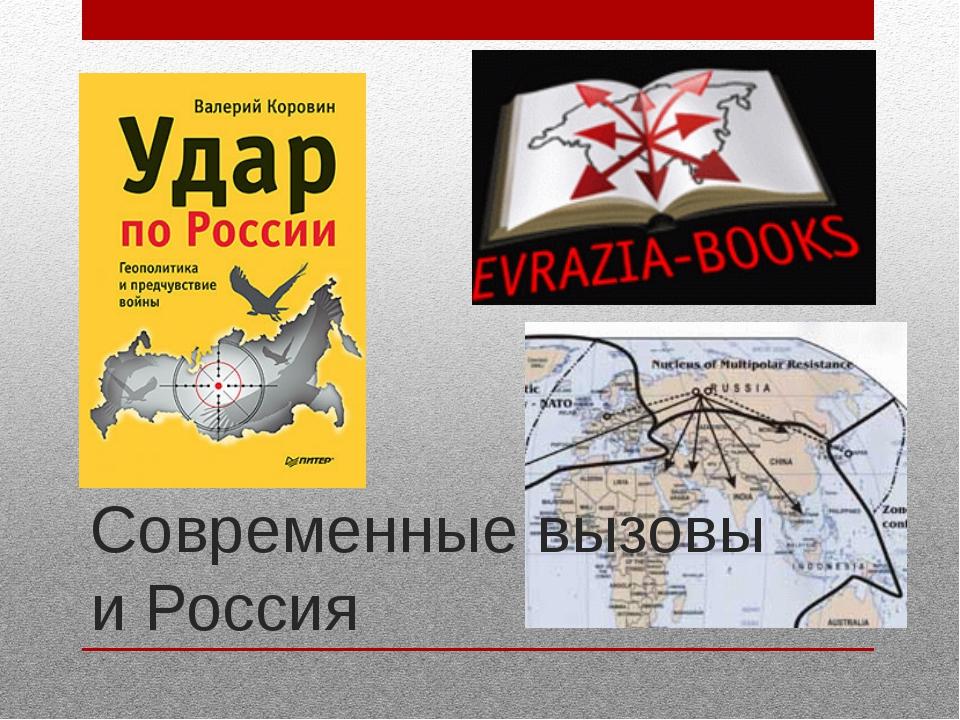 Современные вызовы и Россия