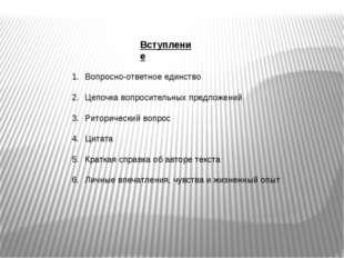 Вступление Вопросно-ответное единство Цепочка вопросительных предложений Рито