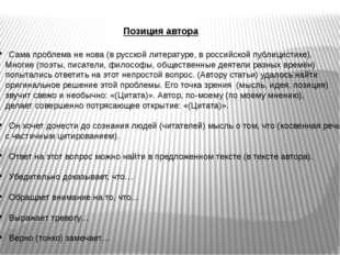 Позиция автора Сама проблема не нова (в русской литературе, в российской публ