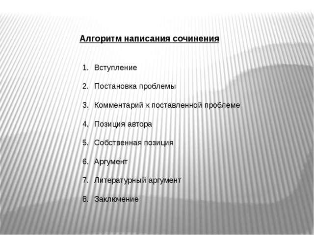 Алгоритм написания сочинения Вступление Постановка проблемы Комментарий к пос...