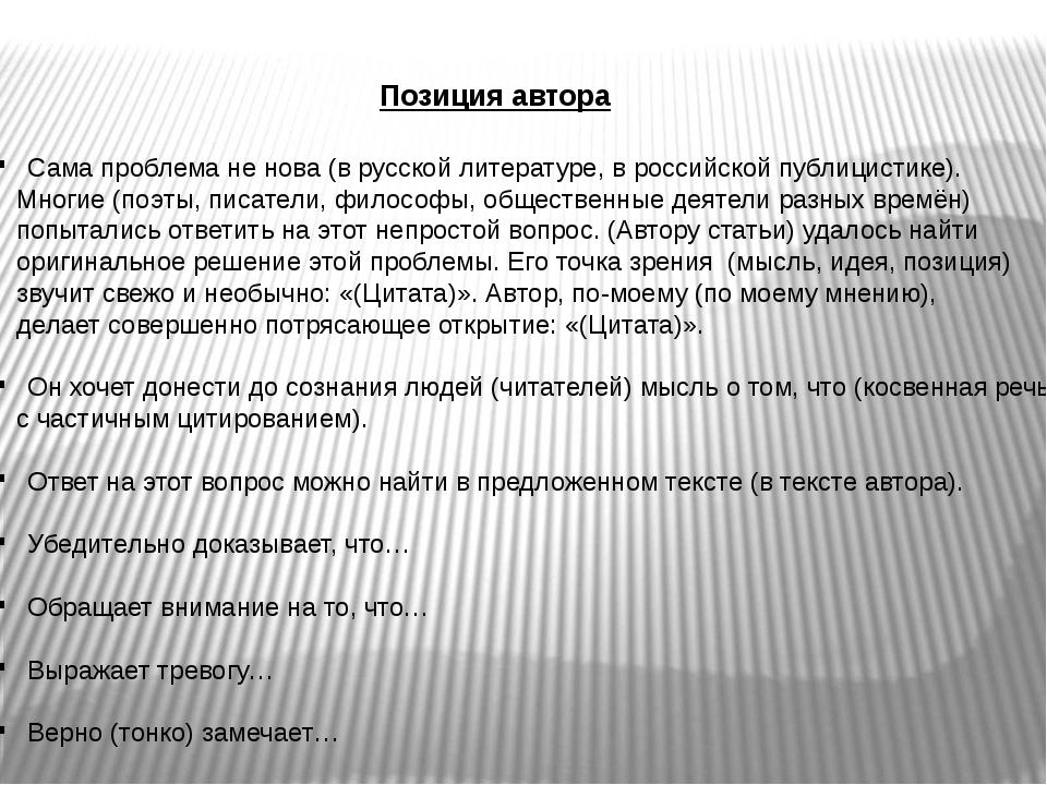 Позиция автора Сама проблема не нова (в русской литературе, в российской публ...