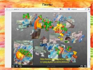 Пазлы http://www.jigsawplanet.com/?rc=play&pid=1218313441b1