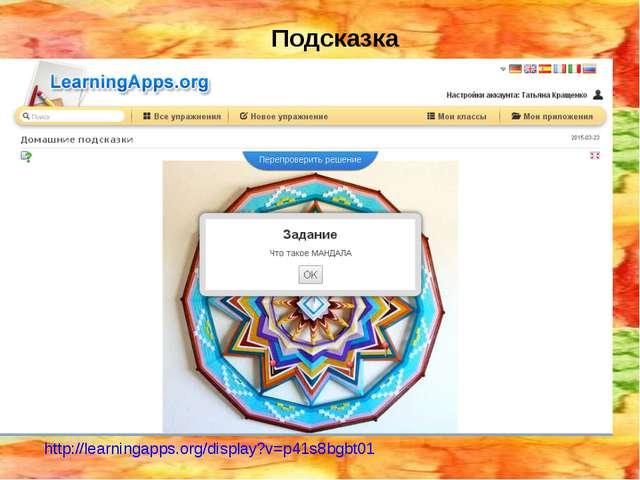 Подсказка http://learningapps.org/display?v=p41s8bgbt01
