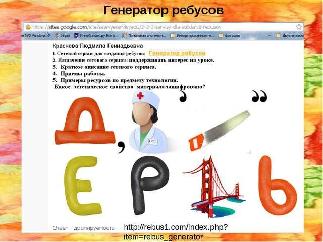Генератор ребусов http://rebus1.com/index.php?item=rebus_generator