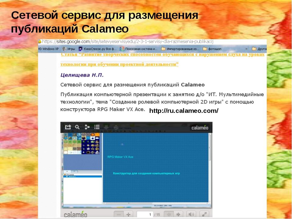 Сетевой сервис для размещения публикацийCalameo http://ru.calameo.com/