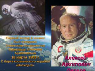 Алексей Архипович Леонов Первый выход в космос был совершен Советским космона