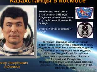 Токтар Онгарбаевич Аубакиров Казахстанцы в космосе Количество полетов - 1 2 -