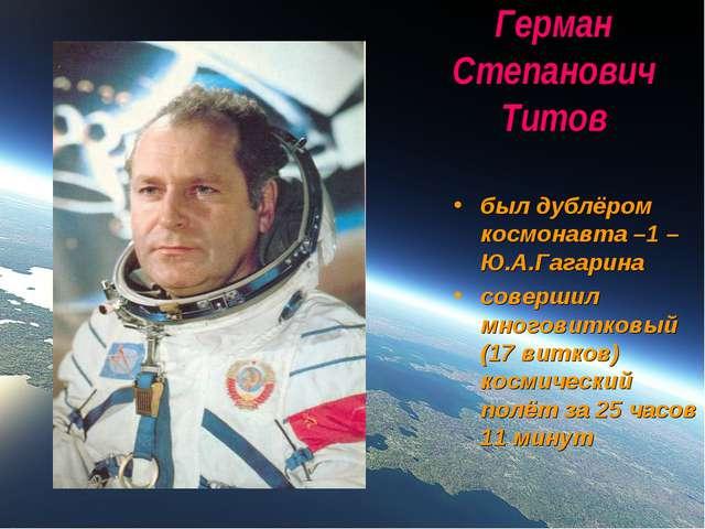 Герман Степанович Титов был дублёром космонавта –1 – Ю.А.Гагарина совершил мн...
