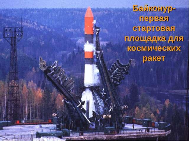 Байконур-первая стартовая площадка для космических ракет