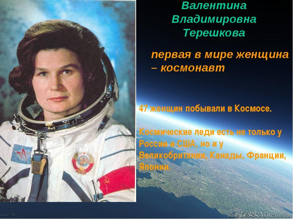 Валентина Владимировна Терешкова первая в мире женщина – космонавт 47 женщин...