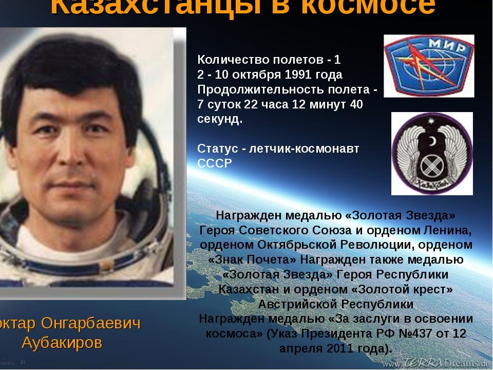 Токтар Онгарбаевич Аубакиров Казахстанцы в космосе Количество полетов - 1 2 -...