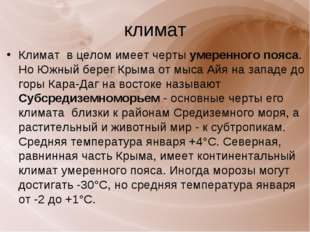 климат Климат в целом имеет черты умеренного пояса. Но Южный берег Крыма от м