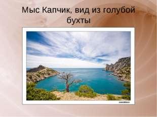Мыс Капчик, вид из голубой бухты