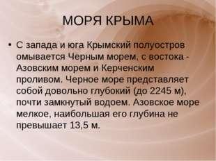 МОРЯ КРЫМА С запада и юга Крымский полуостров омывается Черным морем, с восто