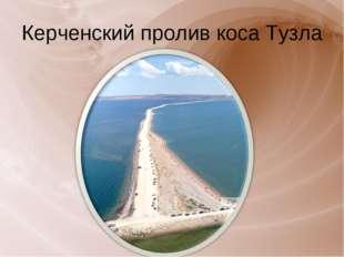 Керченский пролив коса Тузла
