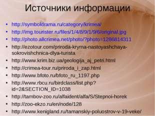 Источники информации http://symboldrama.ru/category/krimea/ http://img.touris