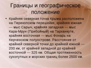 Границы и географическое положение Крайняя северная точка Крыма расположена н