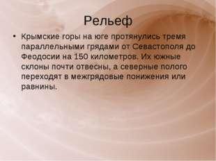 Рельеф Крымские горы на юге протянулись тремя параллельными грядами от Севаст